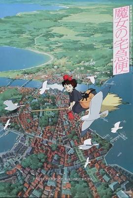 Miyazaki Madness: KIKI'S DELIVERY SERVICE