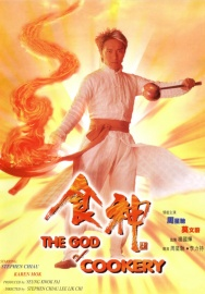 Dirt Candy presents: THE GOD OF COOKERY