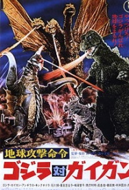 GODZILLA ON MONSTER ISLAND