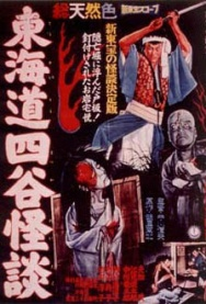 Shintoho Mindwarp: GHOST STORY OF YOTSUYA