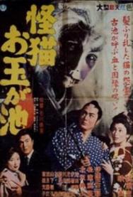 Shintoho Mindwarp: GHOST CAT OF OTAMA POND