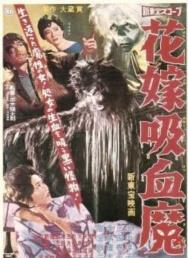 Shintoho Mindwarp: VAMPIRE BRIDE