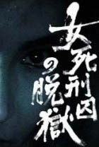 Shintoho Mindwarp: DEATH ROW WOMAN