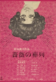 Pop.Art.Film. Double Feature: FUNERAL PARADE OF ROSES & THE FRIGHTENED WOMAN