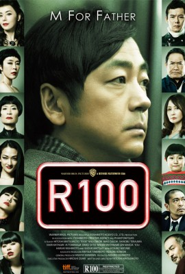DRAFTHOUSE FILMS: R100