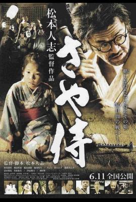 Hitoshi Matsumoto: SCABBARD SAMURAI