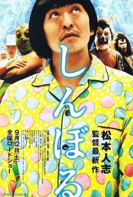 Hitoshi Matsumoto: SYMBOL