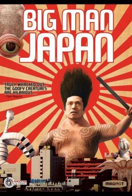Hitoshi Matsumoto: BIG MAN JAPAN